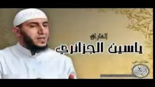 سورة الهمزة - القارئ ياسين الجزائري رواية ورش