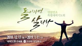 20181217-월특별새벽기도회