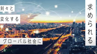 【WEB OPEN CAMPUS】2分で分かる麗澤大学経済学部の魅力