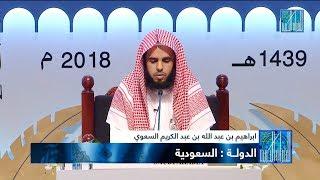 ابراهيم بن عبدالله بن عبدالكريم السعوي - #السعودية | ALSAAWI IBRAHIM ABDULLAH A - #SAUDI ARABIA