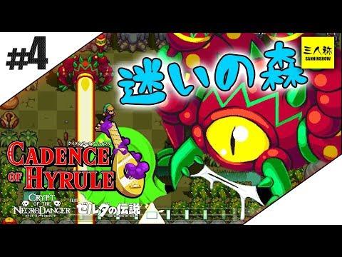 #4【三人称】ドンピシャのケイデンス・オブ・ハイラル: クリプト・オブ・ネクロダンサー feat. ゼルダの伝説【Switch】