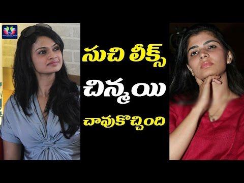 Suchi Leaks Private Videos of Chinmayi | Telugu Full Screen