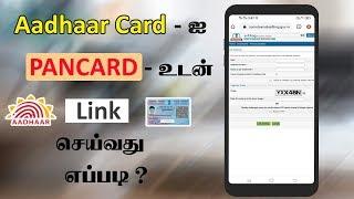 How to link 🖇️ Aadhaar card with pancard in online |  tamil | Aadhaar | PANCARD