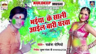 SUPER HIT HOLI 2017 | New Hot Holi Song 2017 | Rakesh Romio