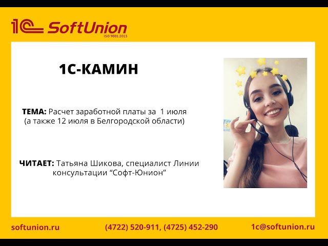 Расчет зарплаты и учет времени за 1 июля + 12 июля в Белгородской области в 1С:Камин 5.0