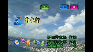 RADWIMPS - 有心論 (유심론) (KY 43206) 노래방 カラオケ
