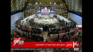 انطلاق أعمال الدورة العادية الثلاثين للقمة العربية بحضور الرئيس السيسي