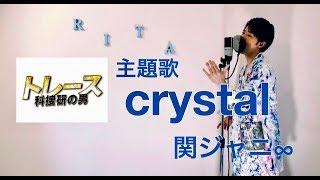 ドラマ『トレース〜科捜研の男〜』主題歌  関ジャニ∞  - 『crystal』?iRi? - リタ cover【歌詞耳コピ】