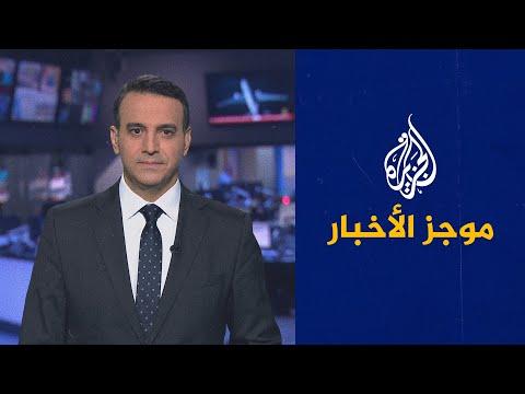 موجز الأخبار - العاشرة مساء 18/06/2021  - نشر قبل 2 ساعة