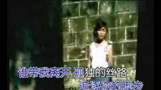 si lu (silk road) 丝路 - jasmine leong (fish) thumbnail