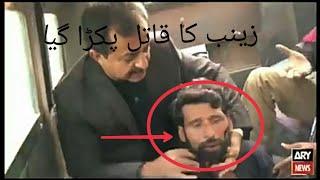 Zainab ka KATAL pakra gia... Zainab raep case Qatal