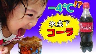 実験!?東北四国限定-4℃!?のコーラ!お家でアイスコールド コカ・コーラを作ってみたよ☆過冷却水 himawari-CH thumbnail
