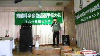 第74回 総健杯争奪歌謡選手権大会 寒河江 正 ♫愛のバラードをとなりで・・・