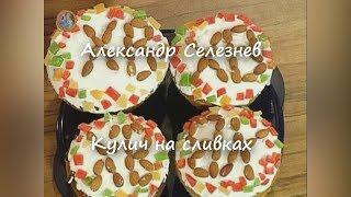 Кулич на сливках ~Александр Селезнев~