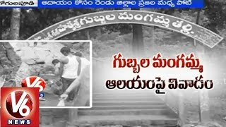 Khammam district Gubbala Mangamma temple border issue