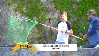 Рыбалка со звездой. 41 серия. Виталий Цымбалюк и Валерий Чигляев. Часть 2