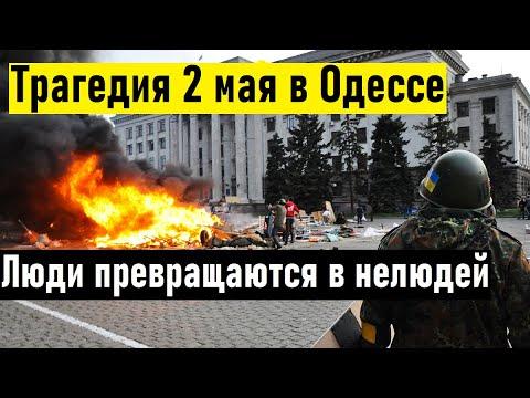 Трагедия 2 мая в Одессе: От Украины требуют расследования, но виновных не накажут
