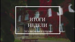 Итоги недели в ГрГУ имени Янки Купалы