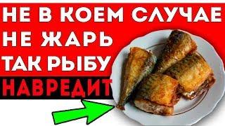 РЫБА ОСТАЕТСЯ ПОЛЕЗНОЙ, если жарить именно так! Как правильно готовить рыбу