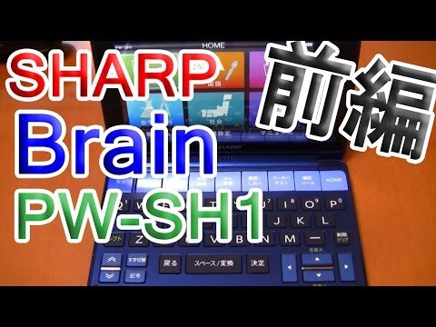 【電子辞書】SHARPのBrain PW-SH1がやってきた!前編