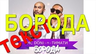 Download БОРОДА текст песни Тимати и MC DONI /Слова песни БОРОДА Тимати и MC DONI/ Mp3 and Videos