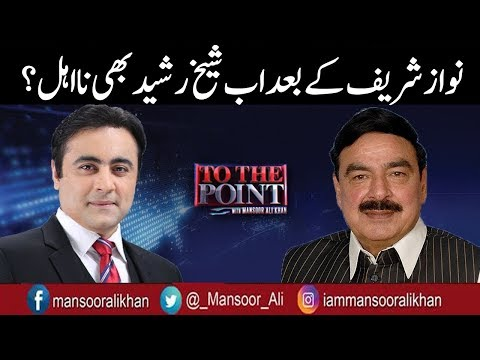 To The Point With Mansoor Ali Khan - 14 April 2018 - Express News
