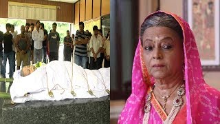 Rita Bhaduri passes away, friends and family attend her funeral