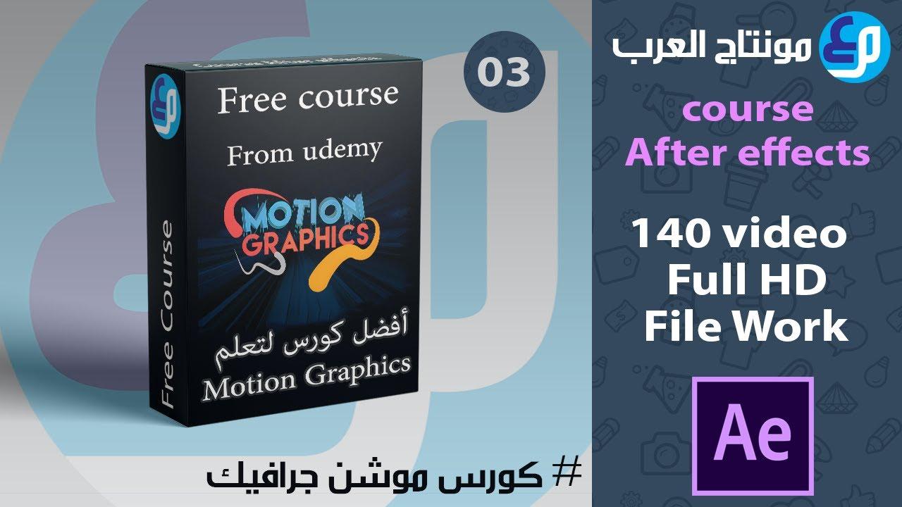 كورس موشن جرافيك احترافي من موقع يودمي Free Course Udemy Motion Grapihcs الكورس الثالث Youtube