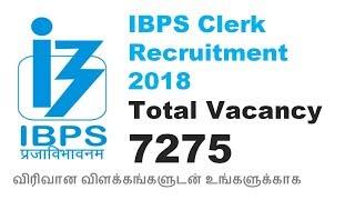 IBPS Clerk Recruitment 2018 - Detailed Notification in Tamil