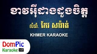 ខាវអ៊ីដាងដួងចិត្ត កែវ សារ៉ាត់ ភ្លេងសុទ្ធ - Kav E Dang Doung Chet Keo Sarath - DomPic Karaoke
