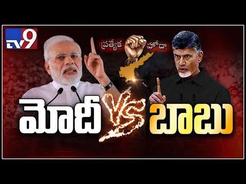 Modi Vs Chandrababu : Clash between Modi and Chandrababu - TV9