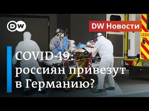Германия готова помочь больным COVID-19 из России. Кто за это заплатит? DW Новости (25.05.20)