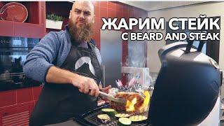 Как правильно жарить стейк | В гостях Beard and Steak