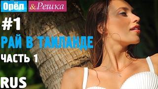 #1 Райский Таиланд. Орёл и Решка. Рай и Ад (ч.1). RUS