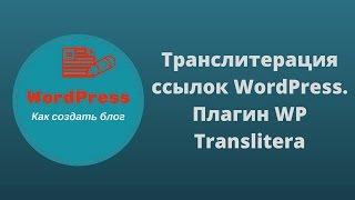 видео WordPress. Плагин транслитерации