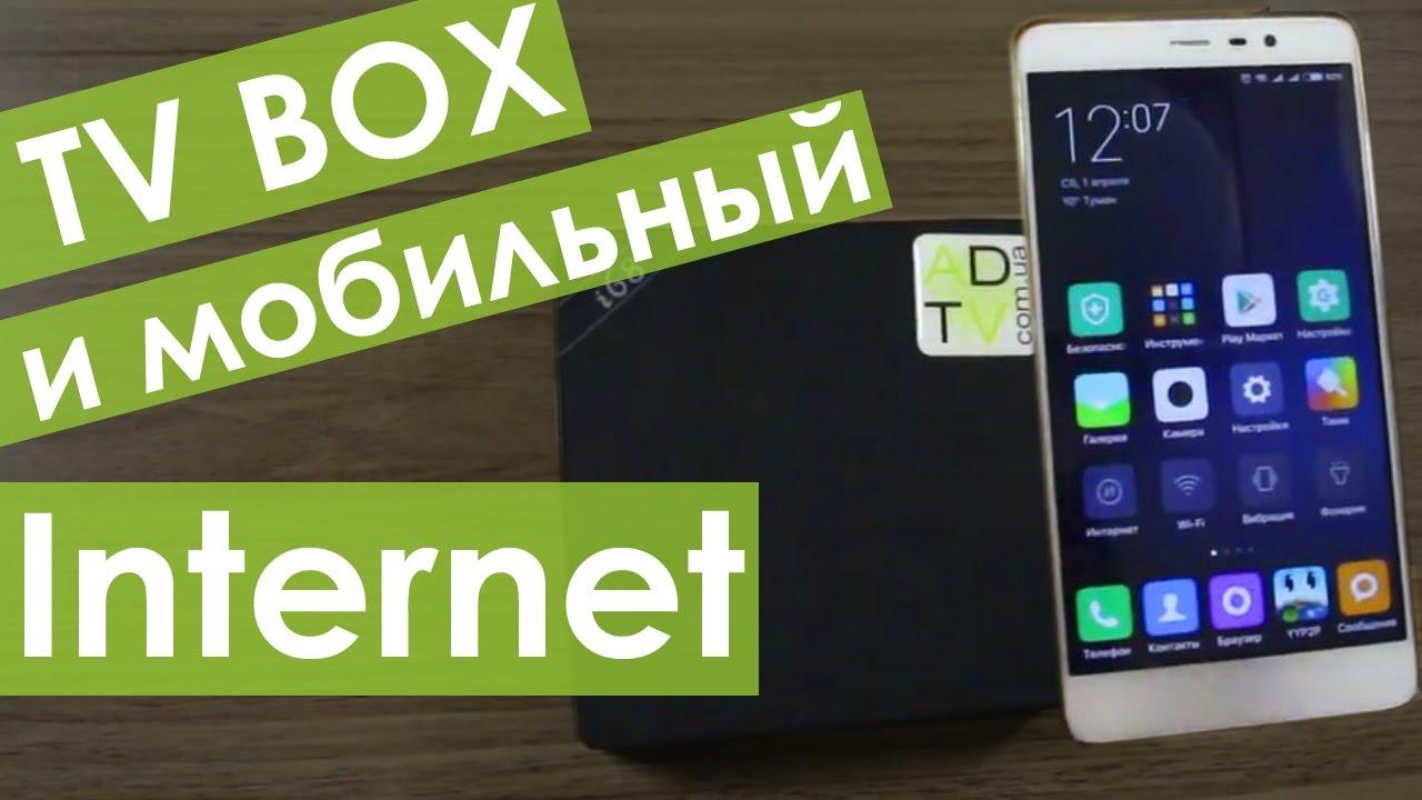 Мобильный интернет тв онлайн