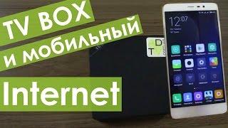 ТВ БОКС и МОБИЛЬНЫЙ Интернет. ТВ, КИНО ONLINE.