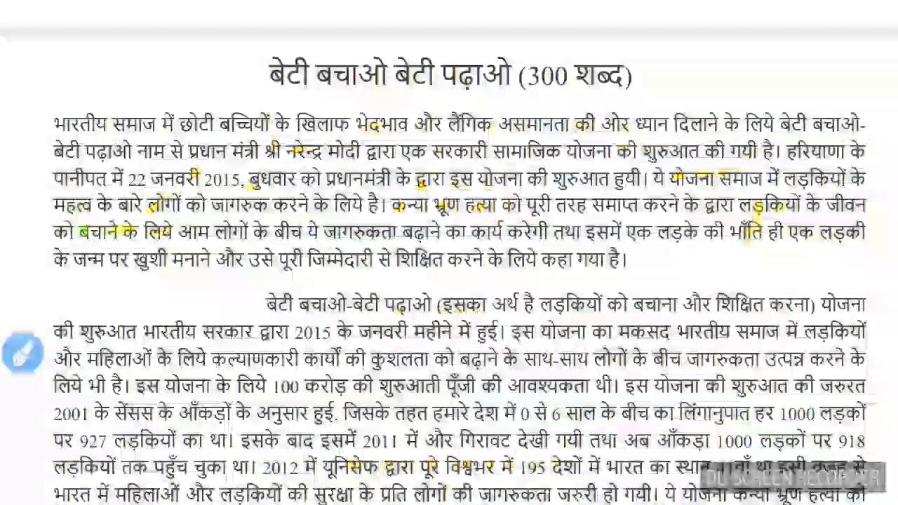 essay on beti bachao beti padhao in gujarati