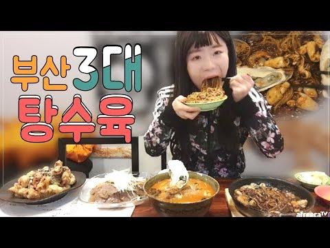 부산 유명맛집 막내딸이었어..? 부산 3대탕수육 '용이네탕슉'  먹으러 슝슝!! ㅋㅋㅋㅋ Mukbang