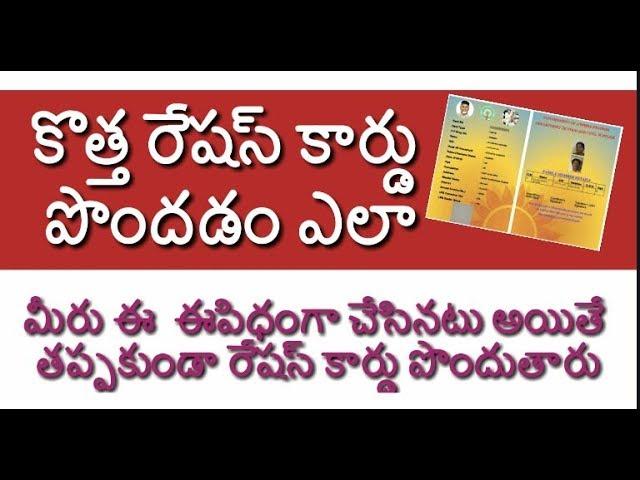 How to apply new ration card ...?..కొత్త రేషన్ కార్డు ఎలా అప్లై చెయాలి #1