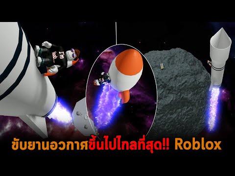 ขับยานอวกาศขึ้นไปไกลที่สุด Roblox