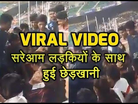 VIRAL VIDEO- सरेआम लड़कियों के साथ हुई छेड़छाड़