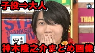 埼玉県富士見市生まれの神木隆之介さん。1993年5月19日生まれで現在21歳...