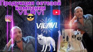 продукция сетевой компании VILAVI tayga 8