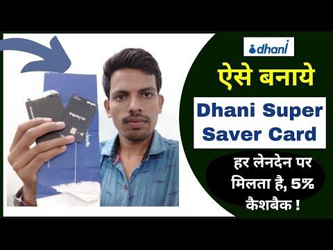 Dhani Super Saver Card | Dhani Super Saver Card Unboxing | Dhani Super Saver Card Kaise Banaye |