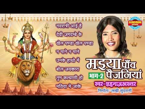 Devi Geet Maiya Panv Paijaniya Vol 2 Shehnaz Akhtar - Hindi Mata Jas