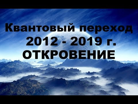 Квантовый переход 2012-2019.