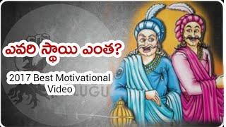 ఎవరి స్థాయి ఎంత? 2018 best motivational video | Voice Of Telugu