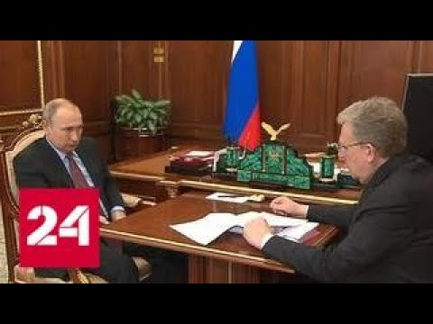 Путин провел встречу с председателем Счетной палаты РФ Алексеем Кудриным - Россия 24