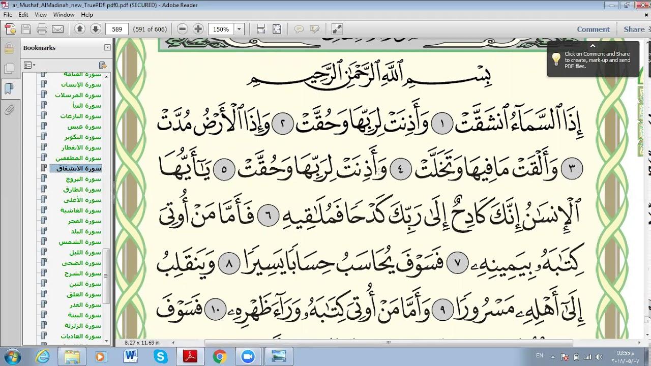 Pdf latin terjemahan al dan quran